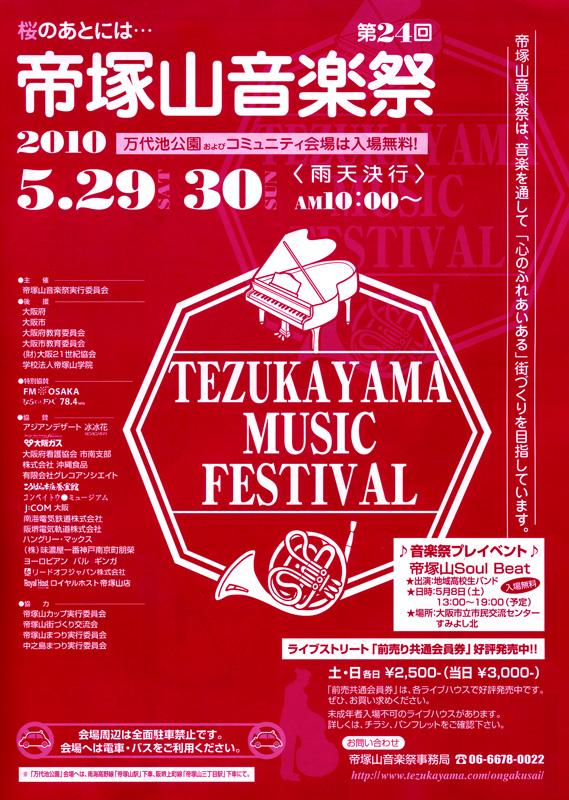 帝塚山音楽祭2010