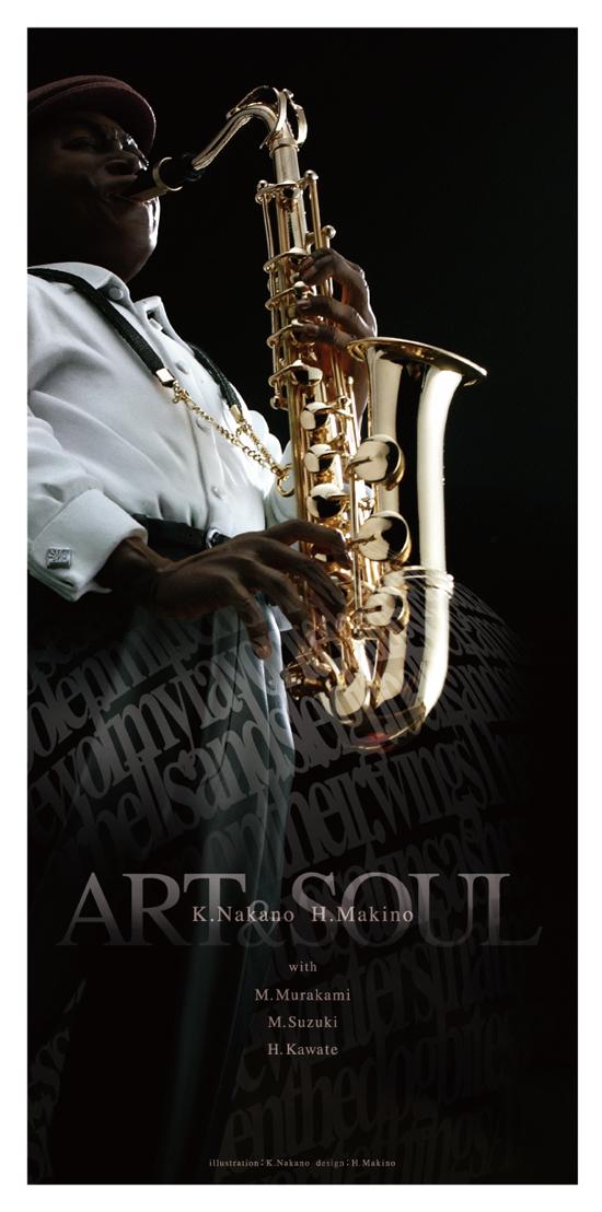 2人のクリエイターが、マテリアルアーティストたちと   ソウルなジャムセッションを奏でる。