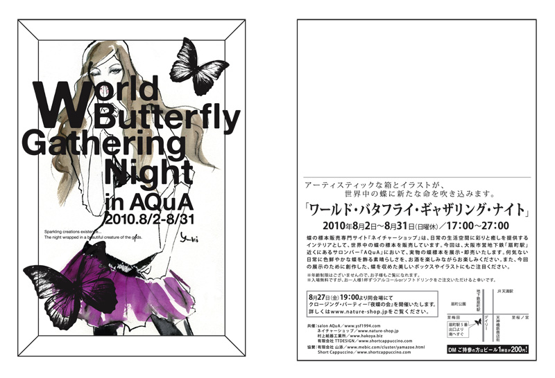 貼箱 with 夜蝶の会 in AQuA - World Butterfly Gathering Night