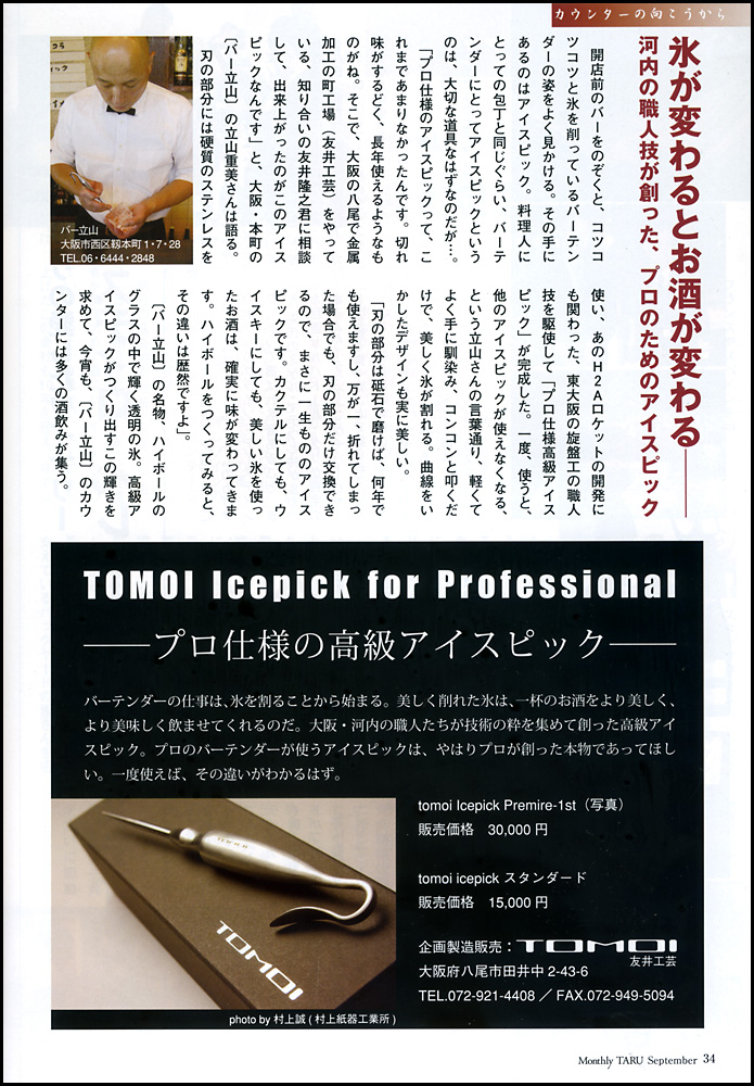 プロ仕様高級アイスピックの貼箱が「TARU」掲載!