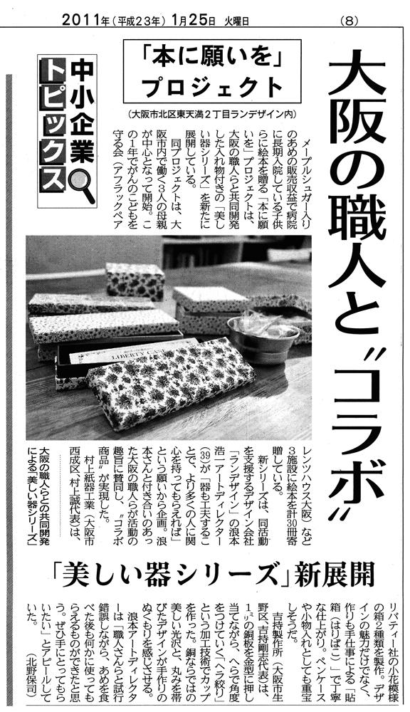 """大阪の職人と""""コラボ""""/「美しい器シリーズ」新展開"""