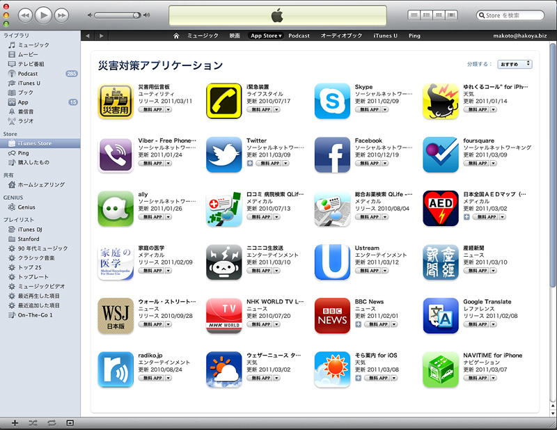 災害対策用アプリ