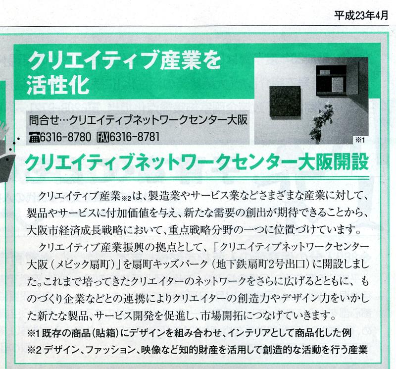 クリエイティブネットワークセンター大阪開設