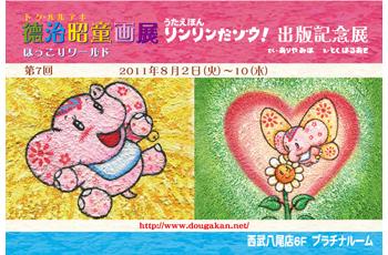 徳治昭童画展 うたえほん「リンリンだゾウ!」出版記念展 in 西武八尾店
