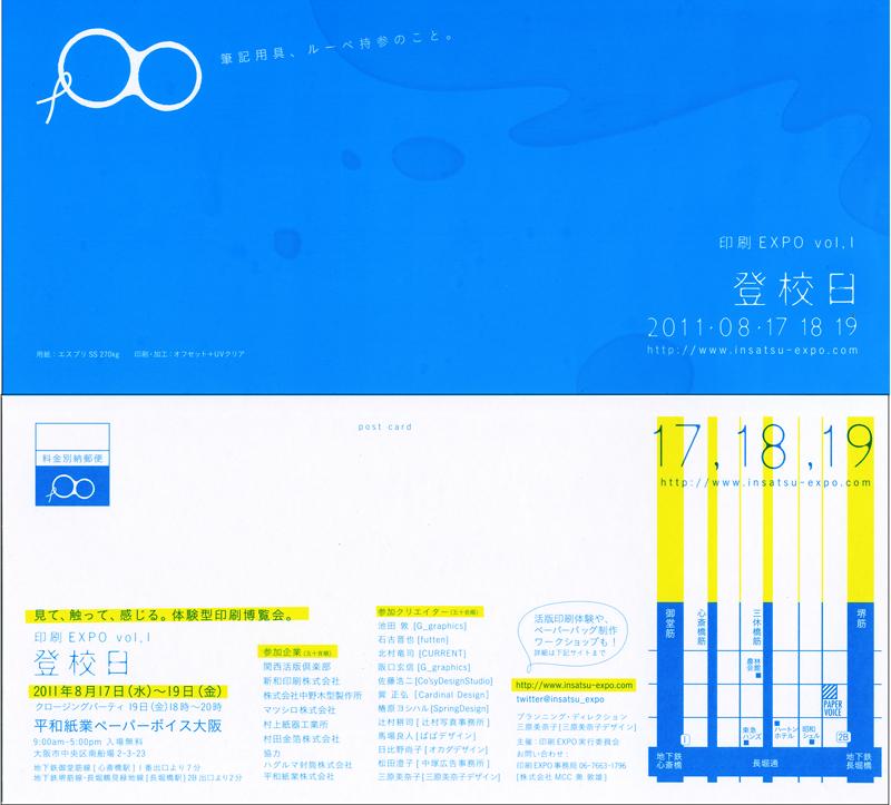 印刷EXPO 2011