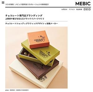 上質感や喜びを伝えるブランドイメージづくり  チョコレートショップ×グラフィックデザイン×貼り箱メーカー