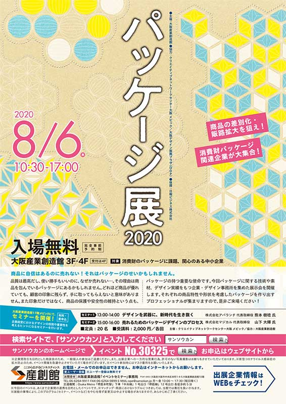 パッケージ展2020、大阪、化粧箱、ブランディング、マーケティング