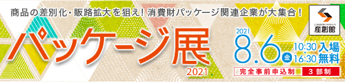 20210806_package_500_120.jpg