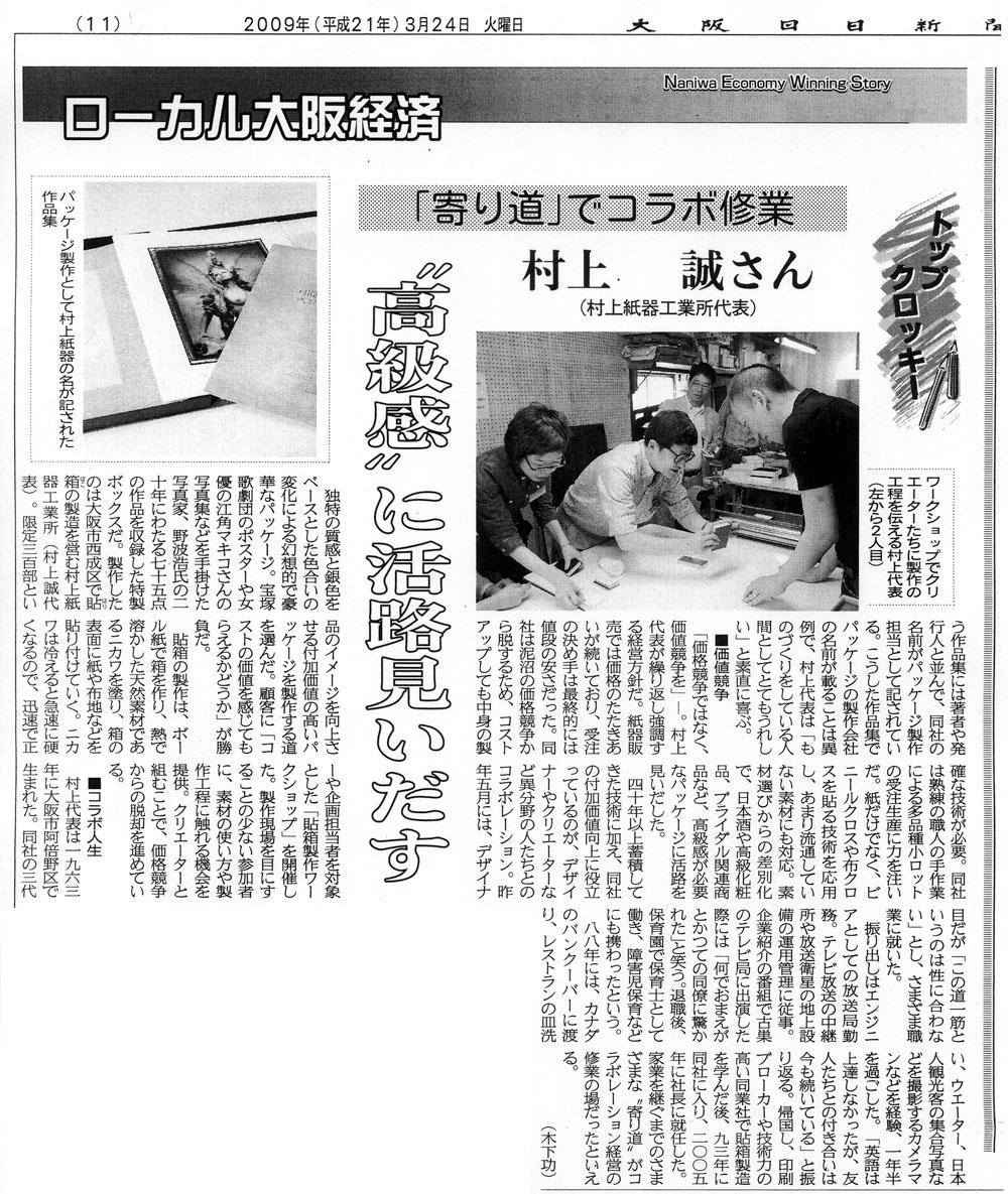大阪日日新聞「ローカル大阪経済」2009年3月24日(火)
