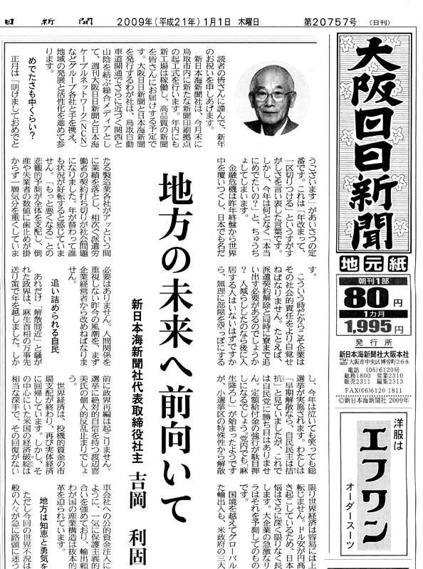 大阪日日新聞:2009年1月1日号