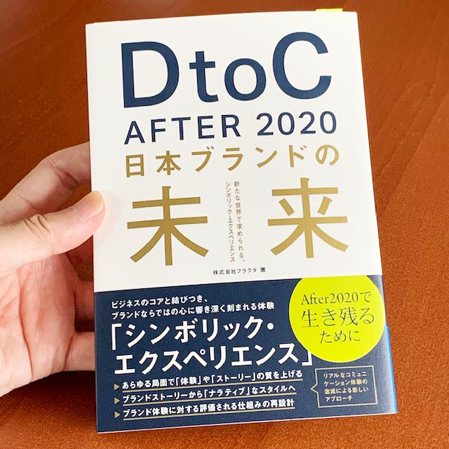 DtoC After 2020 日本ブランドの未来