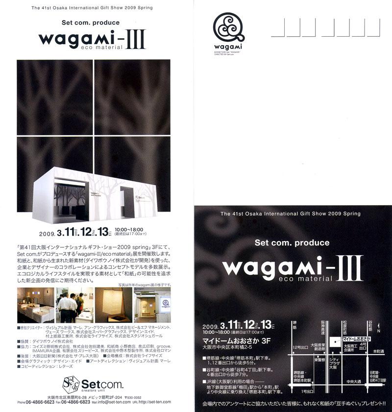 WAGAMI-3ポストカード