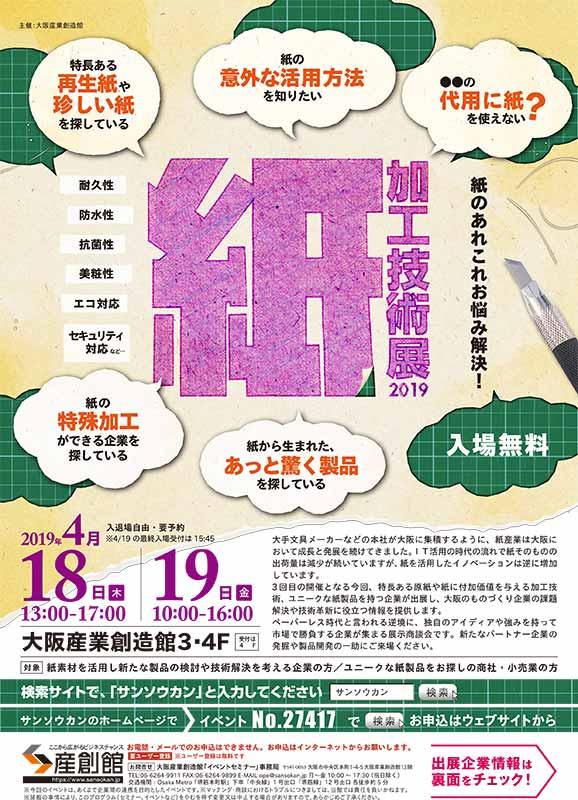 紙加工技術展2019、村上紙器工業所