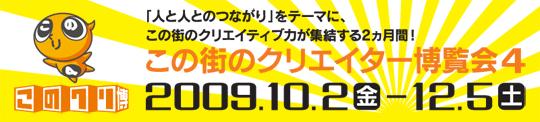 konokuri4-banner.png