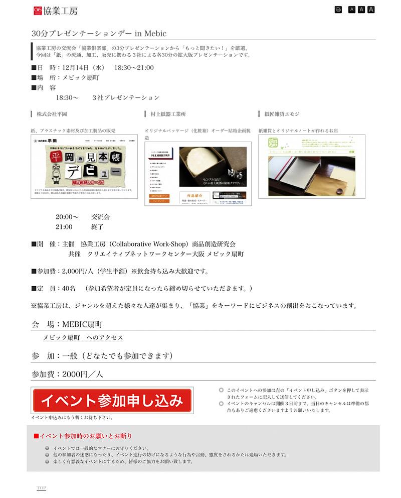 協業プレゼン特集 〜第1回「紙」の巻〜