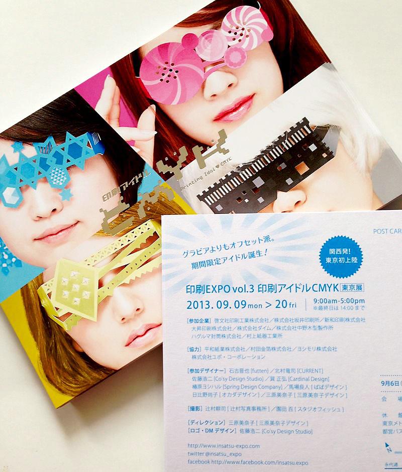 印刷EXPO東京展2013