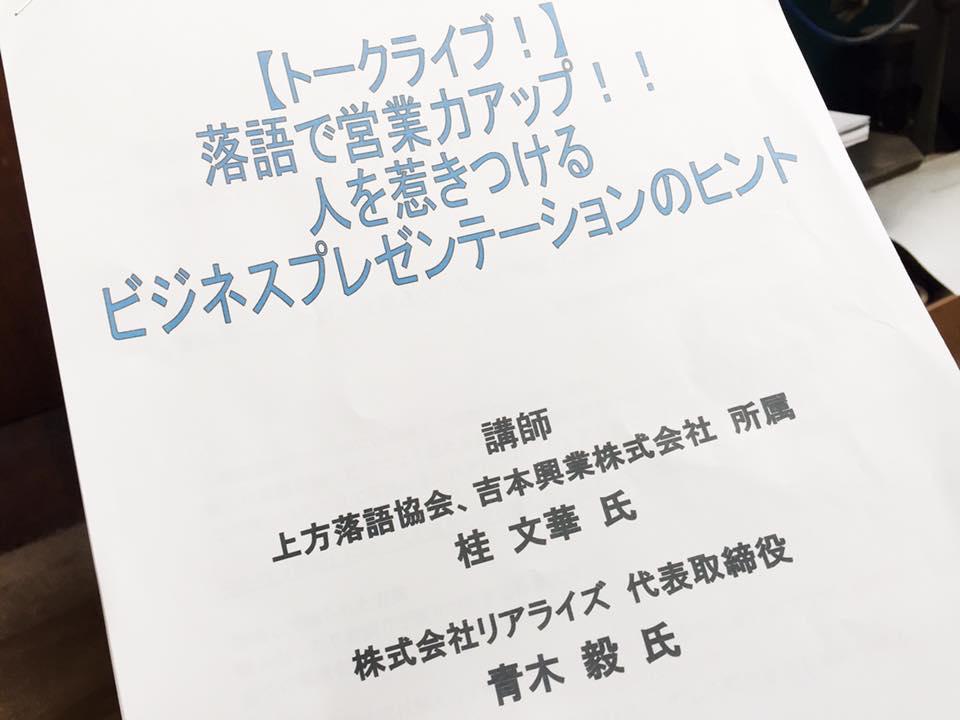 落語で営業力アップ!!