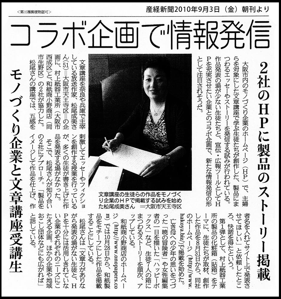 産経新聞2010.9.3朝刊