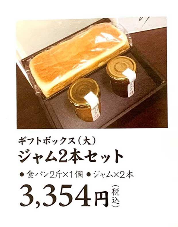 食パンがギフトに/化粧箱の大切さ、ブランディング、貼り箱、化粧箱