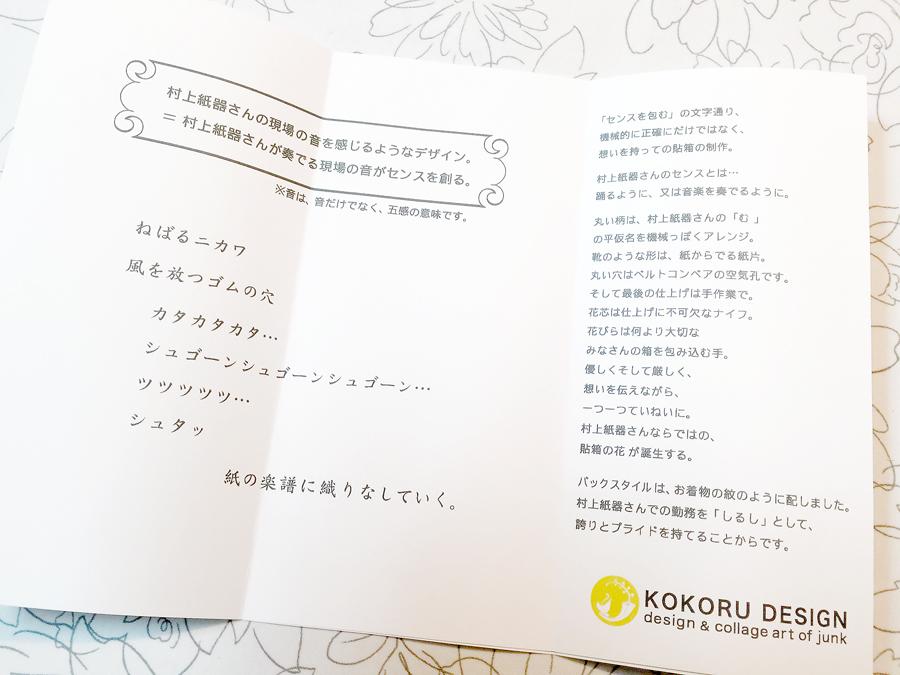 村上紙器工業所 オリジナルTシャツ