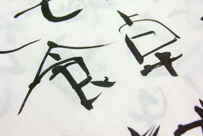 牧野さんによる筆文字