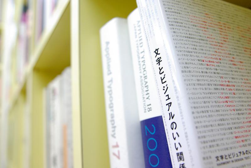 壁一面の本棚には、様々なジャンルのデザイン本が並ぶ