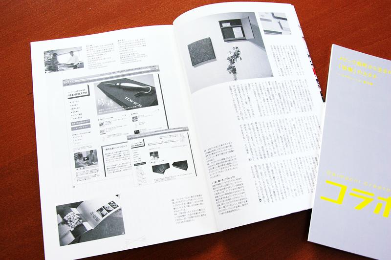 デザイナーの豊かな創造力が<br /> 貼箱の可能性をぐんと引き上げた