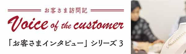 お客さまインタビューシリーズ3  - 株式会社光貴 代表取締役 野原 明さま  マネージャー野原直貴さま
