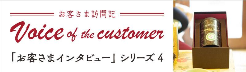 お客さまインタビューシリーズ4  - リルジーンファームジャパン株式会社 代表取締役 濱田明美さま  取締役 濱田浩司さま
