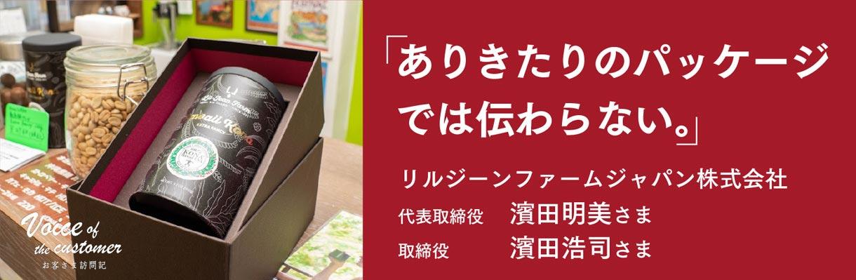 ありきたりのパッケージでは伝わらない、貼り箱、ハワイコナ