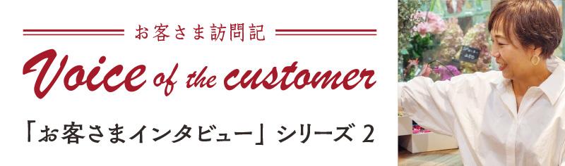お客さまインタビューシリーズ2  - 株式会社Lee.espoir(リーエスポワール) 代表取締役 香山夕子さま
