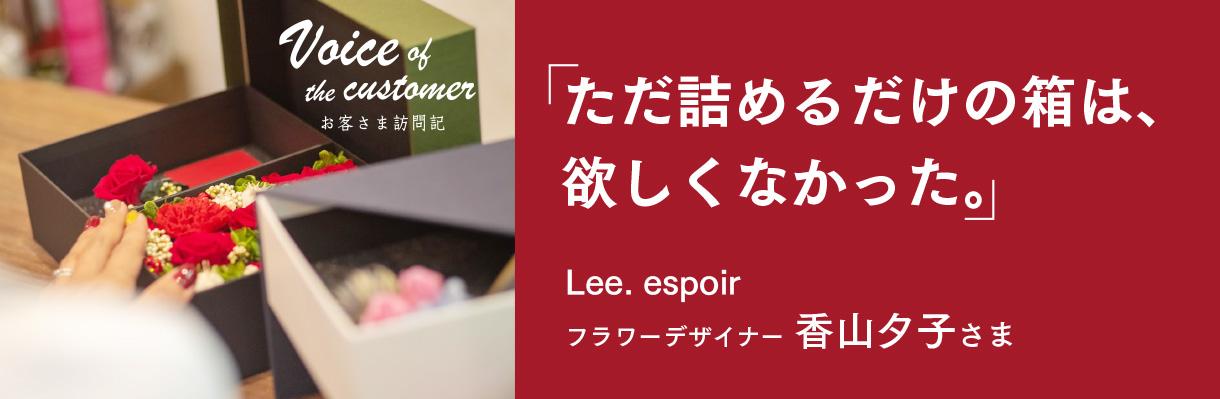 「ただ詰めるだけの箱は、欲しくなかった。」 - 株式会社Lee.espoir(リーエスポワール) 代表取締役 香山夕子さま