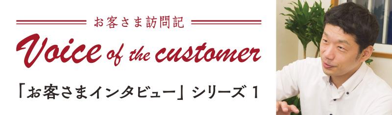 お客さまインタビューシリーズ1  - タイシコーポレーション株式会社 代表取締役 山本真三さま
