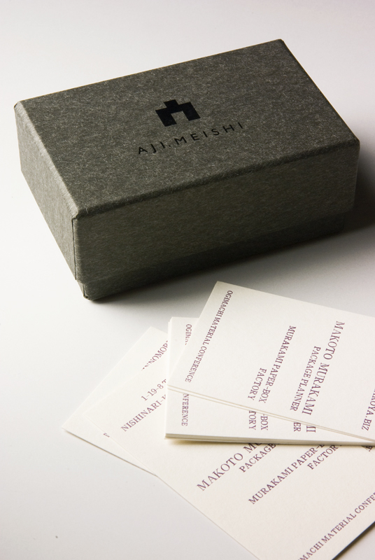 活版名刺ボックス、貼り箱