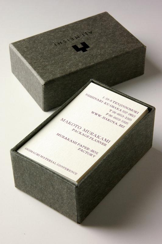 活版名刺ボックス