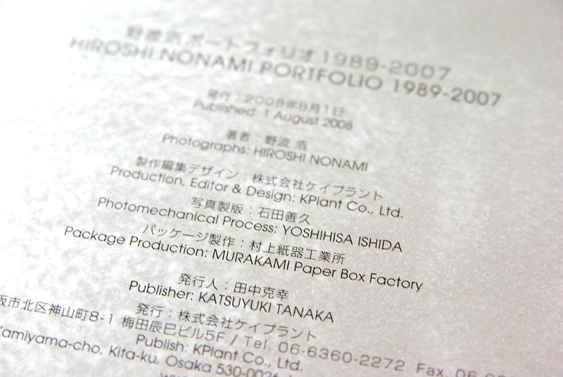 野波浩氏ポートフォリオ