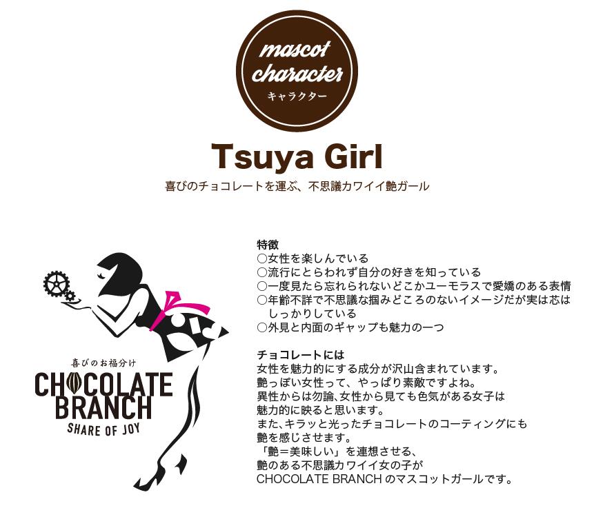 喜びのチョコレートを運ぶ、不思議カワイイ艶ガール