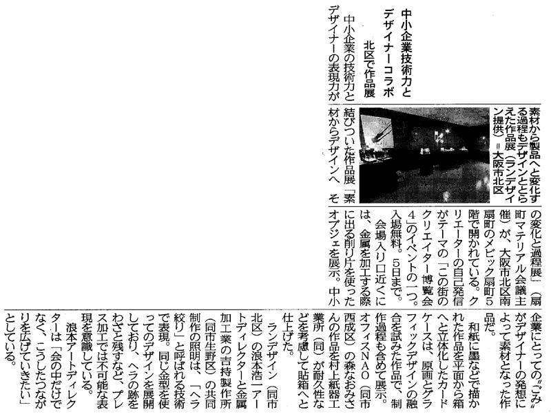 大阪日日新聞(09.12.3)