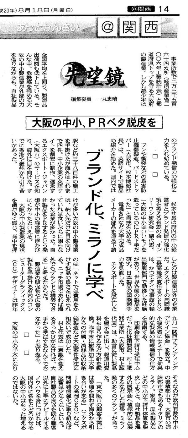 日経新聞2008年8月18日夕刊
