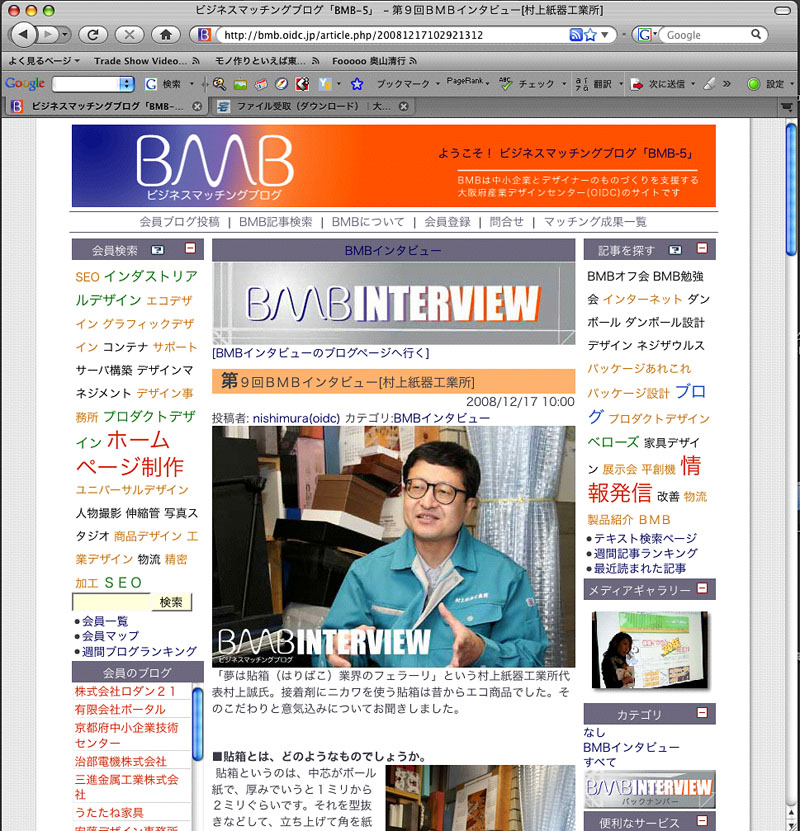 BMB第9回インタビュー