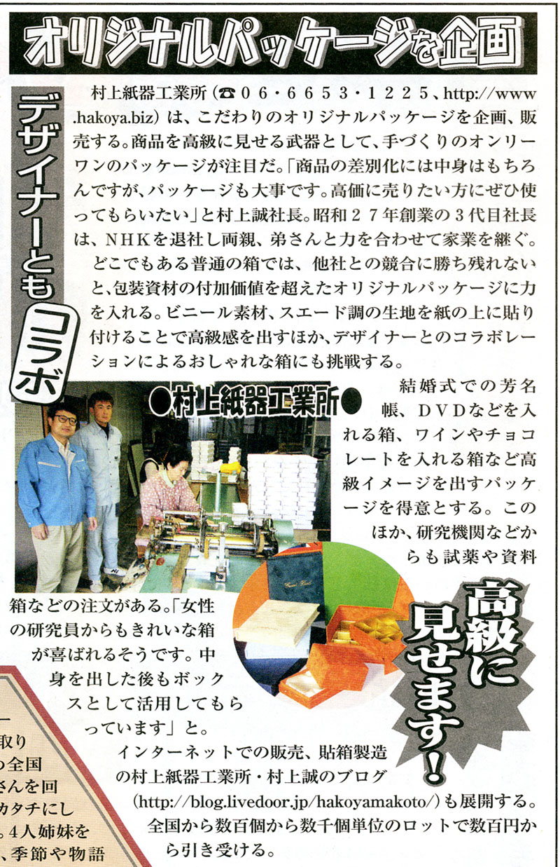 「日本一明るい経済新聞」1月号(VOL.127)