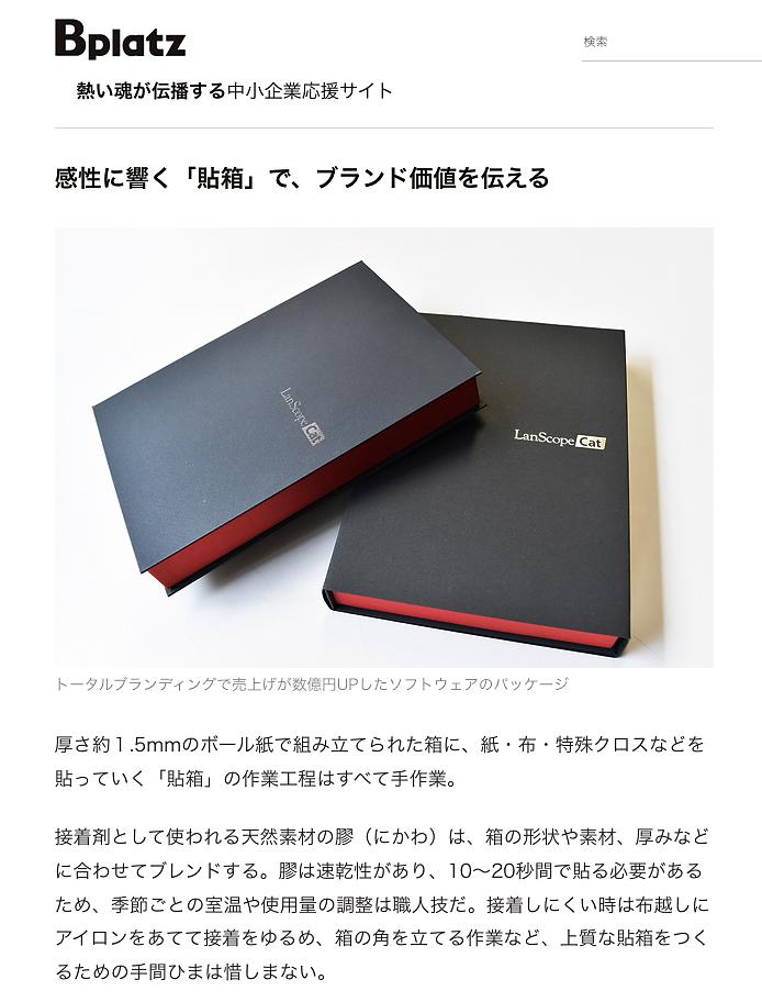 ビジネス情報紙 Bplatz press 編集部「感性に響く「貼箱」で、ブランド価値を伝える」