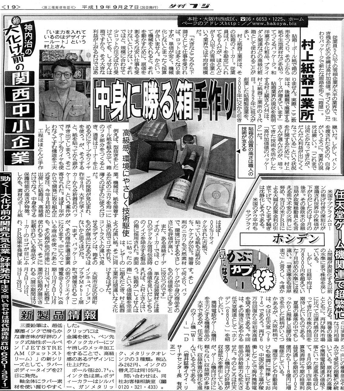 夕刊フジ-2007年9月27日