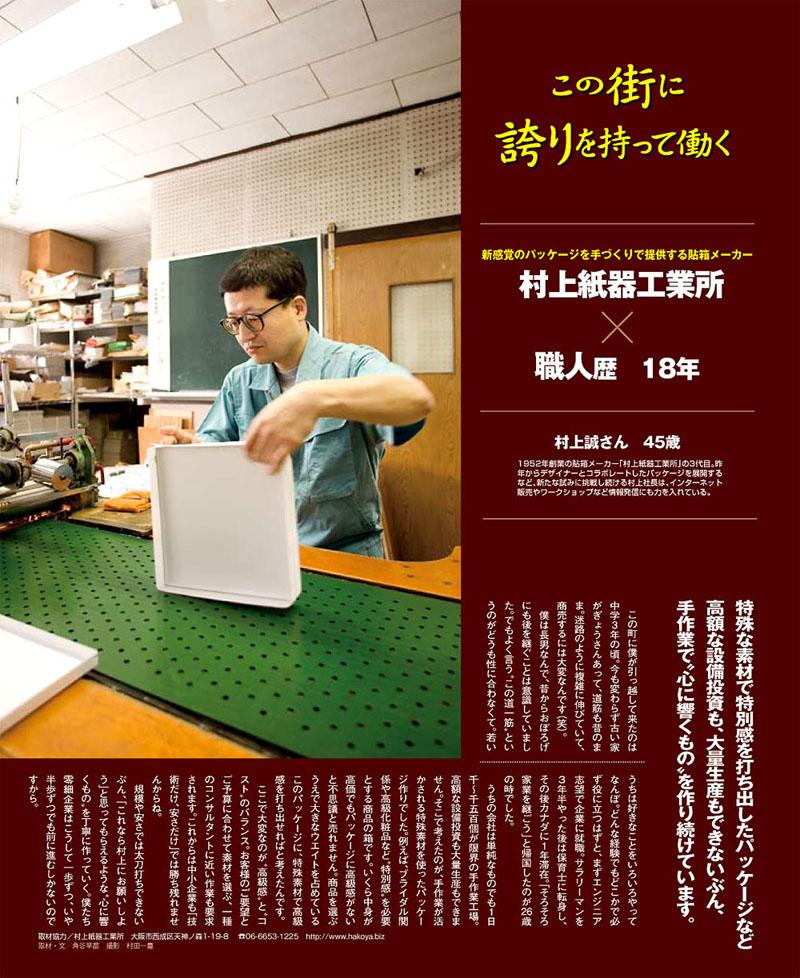 タウンワーク社員(大阪市内・東大阪・南大阪版)vol.30