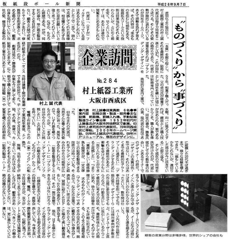 itagami-dannbo-ru.jpg