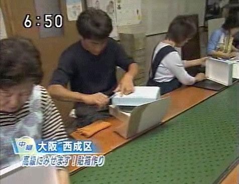 2008年6月17日(火)「NHKニューステラス関西」より