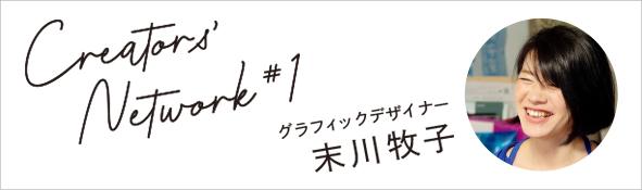 Creators' Network #1 グラフィックデザイナー / ボタニカルブランド(ROCK & BOTANICA)オーナー「末川マキコ」