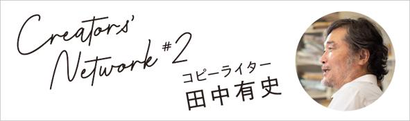 Creators' Network #2 コピーライター / クリエイティブディレクター「田中有史」
