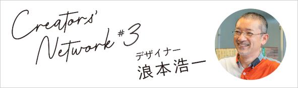 Creators' Network #3 アートディレクター / グラフィックデザイナー「浪本浩一」